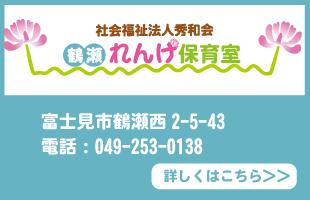 """""""鶴瀬れんげ保育室/"""